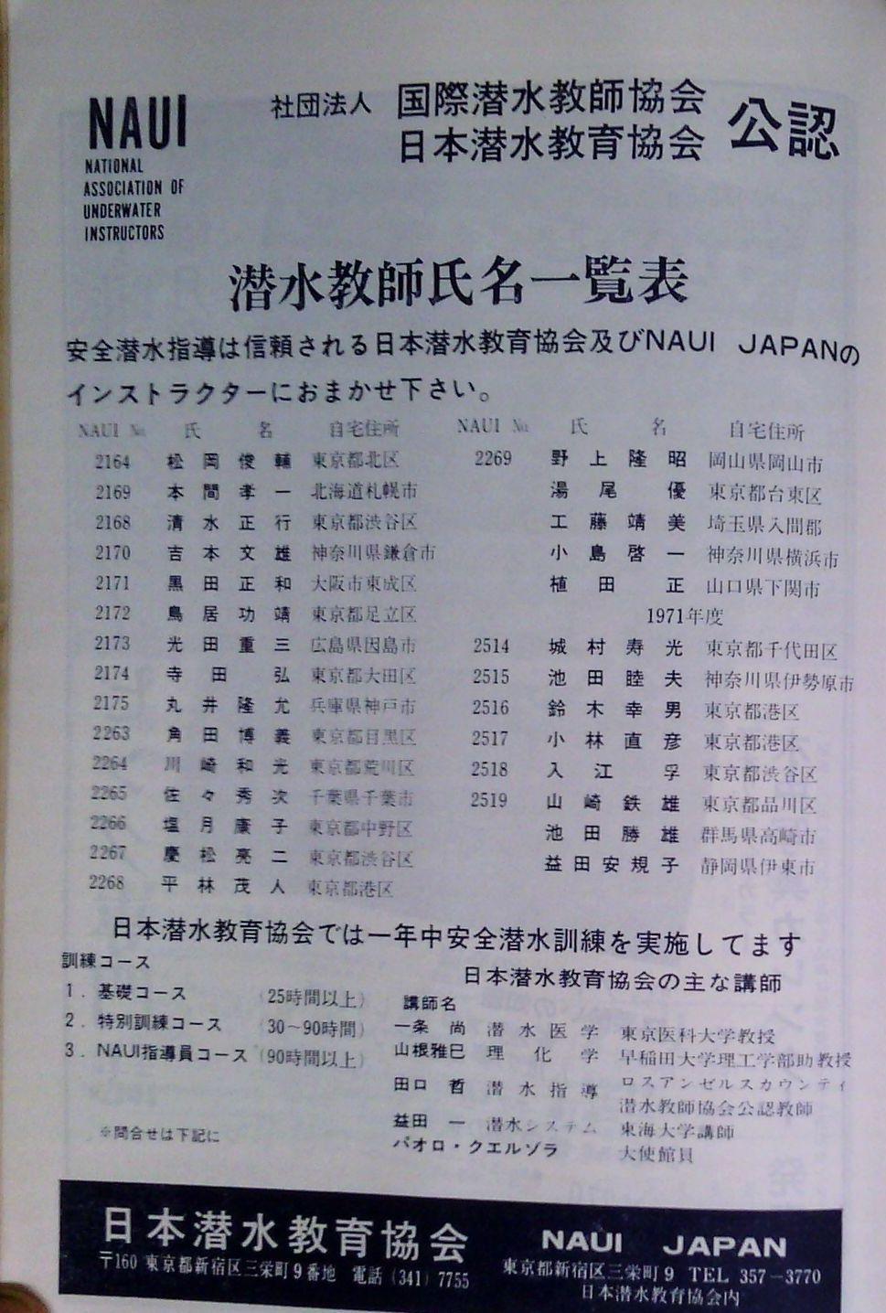 0326 ダイビングの歴史58 海の世界 1972-01_b0075059_13511300.jpg