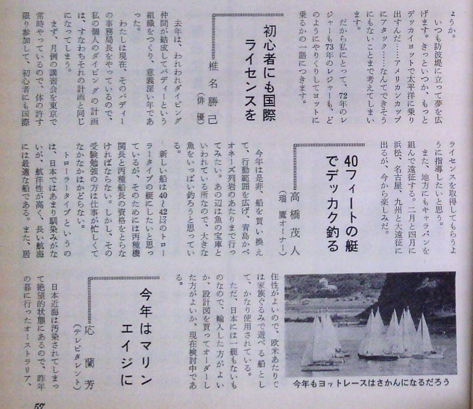 0326 ダイビングの歴史58 海の世界 1972-01_b0075059_13534075.jpg