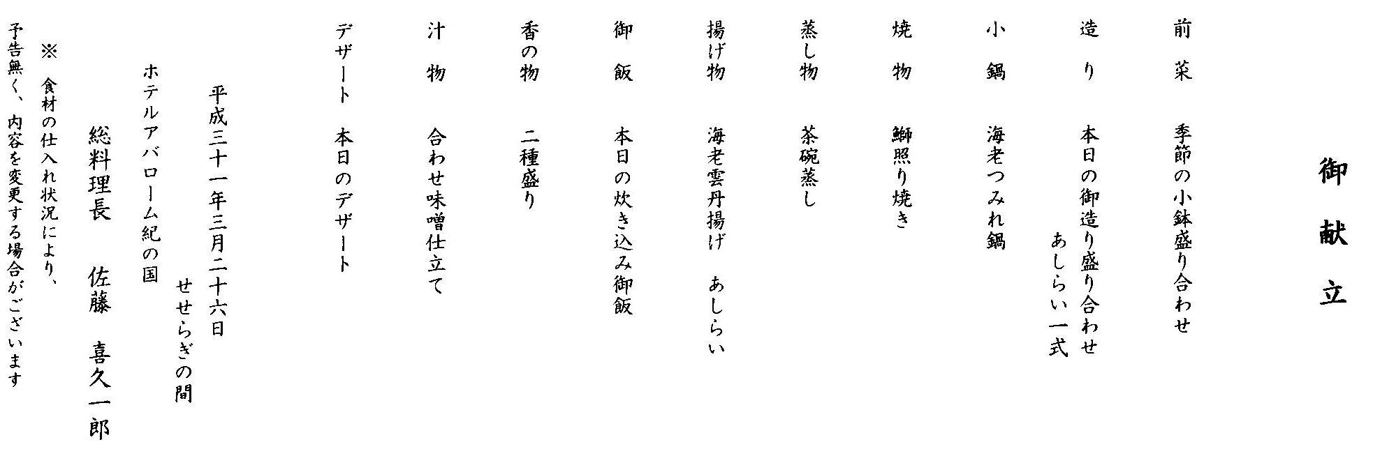 第34回28組河北中学同窓会・・・和歌山市県庁前「ホテルアバローム紀の国」_c0108460_21392368.jpg