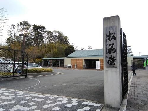 松花堂へ_f0395164_08113749.jpg