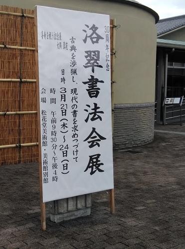 松花堂へ_f0395164_08141145.jpg