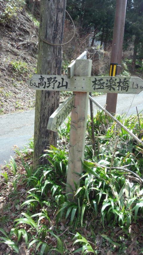 高野街道 不動坂へ_b0018469_20575309.jpg