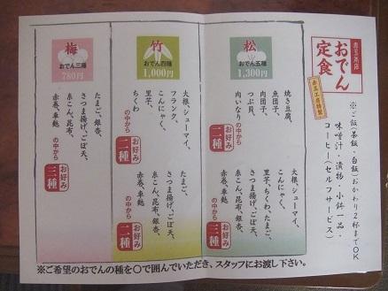 石川県金沢市にいます。昼食は金沢おでん「赤玉本店」で。_f0362073_15060929.jpg