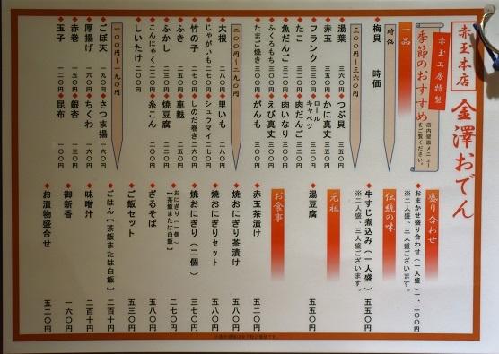 石川県金沢市にいます。昼食は金沢おでん「赤玉本店」で。_f0362073_15062466.jpg