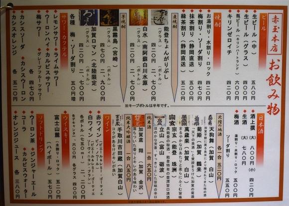 石川県金沢市にいます。昼食は金沢おでん「赤玉本店」で。_f0362073_15064268.jpg