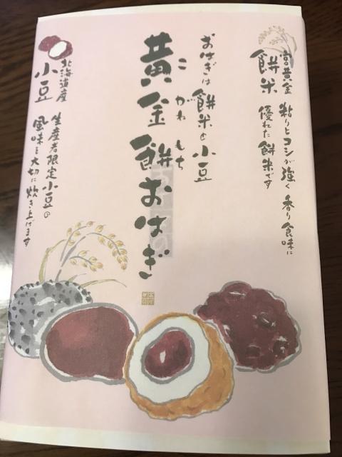 銀座あけぼの「黄金餅おはぎ」でお茶時間_a0180279_15133331.jpg