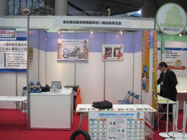 東京モーターサイクルショーの結果_d0368592_20420876.jpg