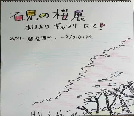 花ざかり_b0364195_10030557.jpg