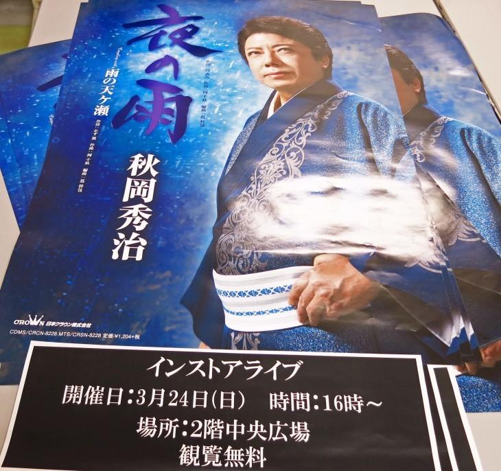 「夜の雨発売記念ミニライブ」大阪_b0083801_20230988.jpg
