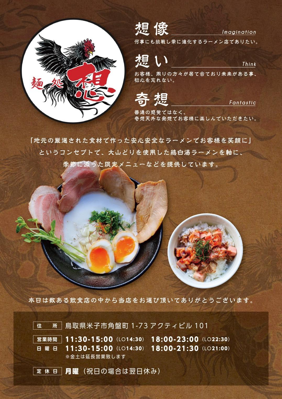 麺処想  新規移転オープン_e0115904_09201237.jpg