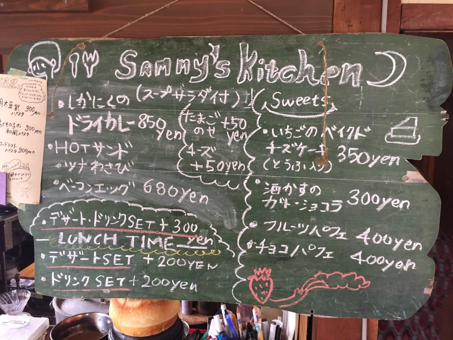 野原のcafe ぽすと  feat  SAMMY\'S Kitchen_e0115904_11311794.jpg