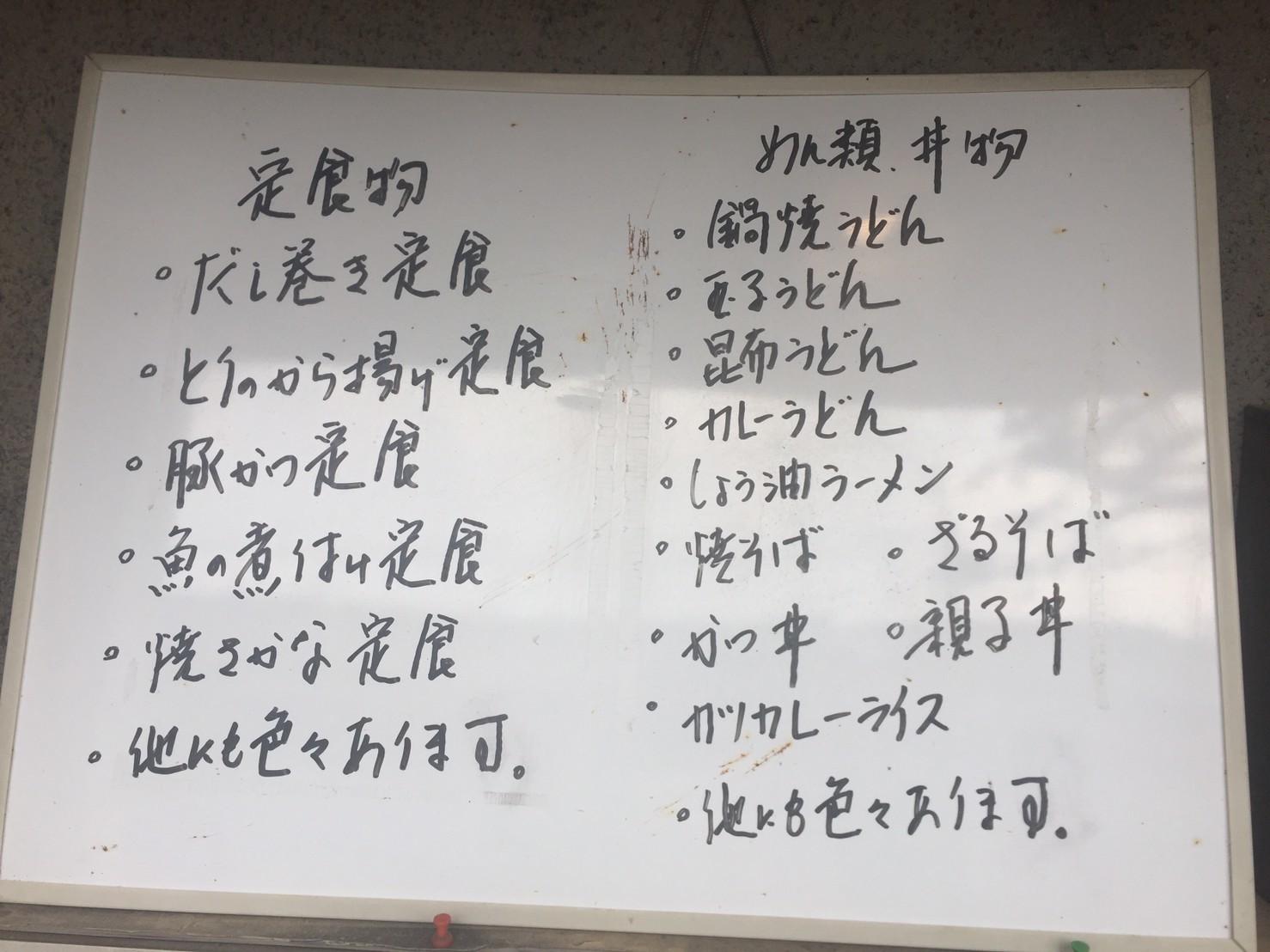 食堂 幸楽 @香住_e0115904_16034344.jpg