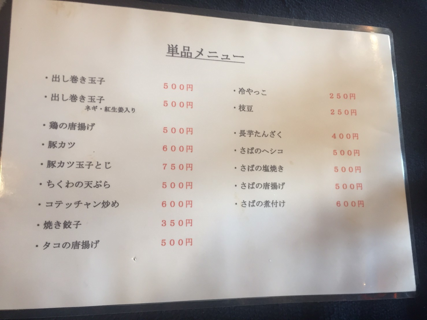 食堂 幸楽 @香住_e0115904_16134096.jpg