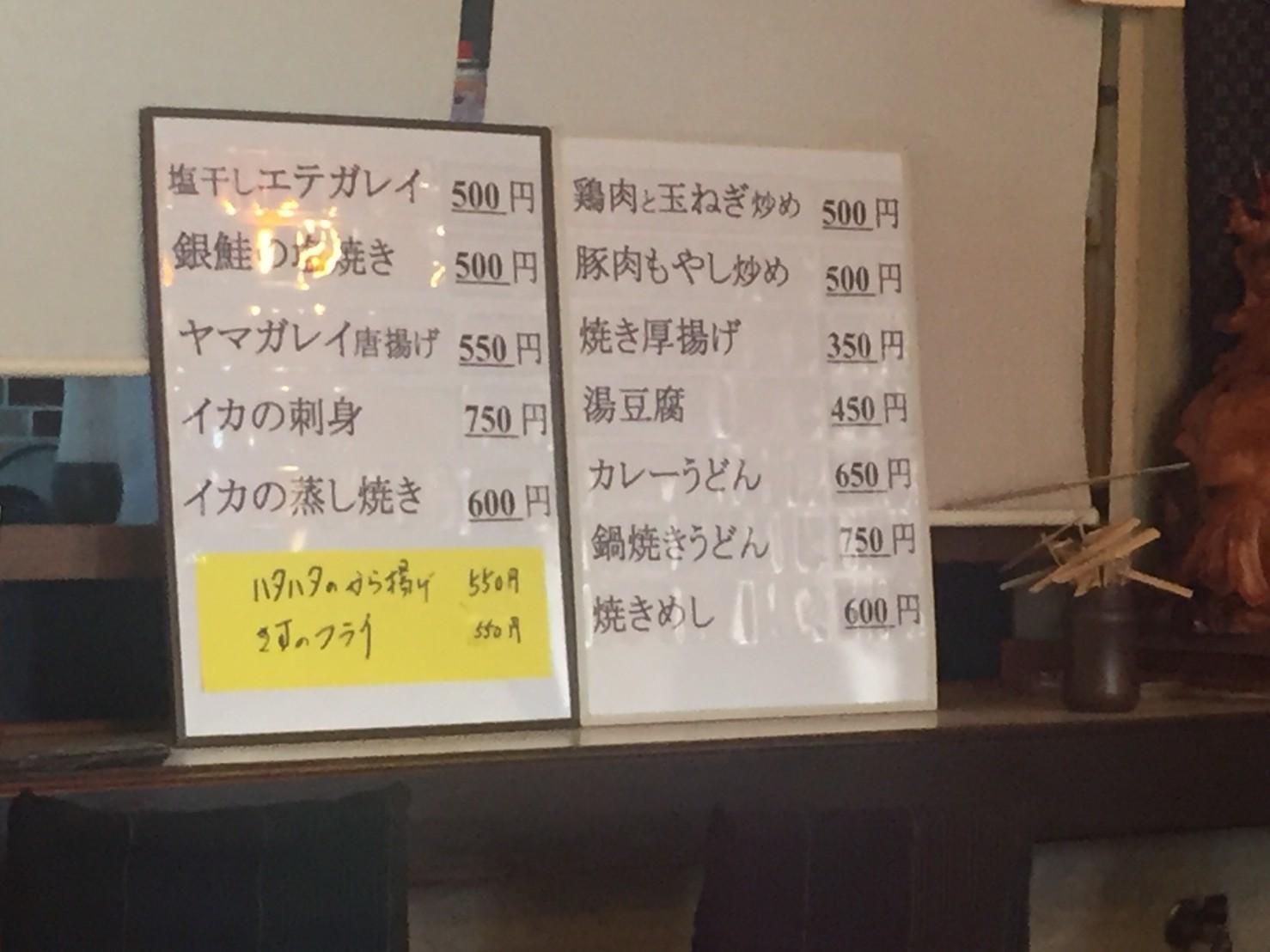 食堂 幸楽 @香住_e0115904_16134216.jpg