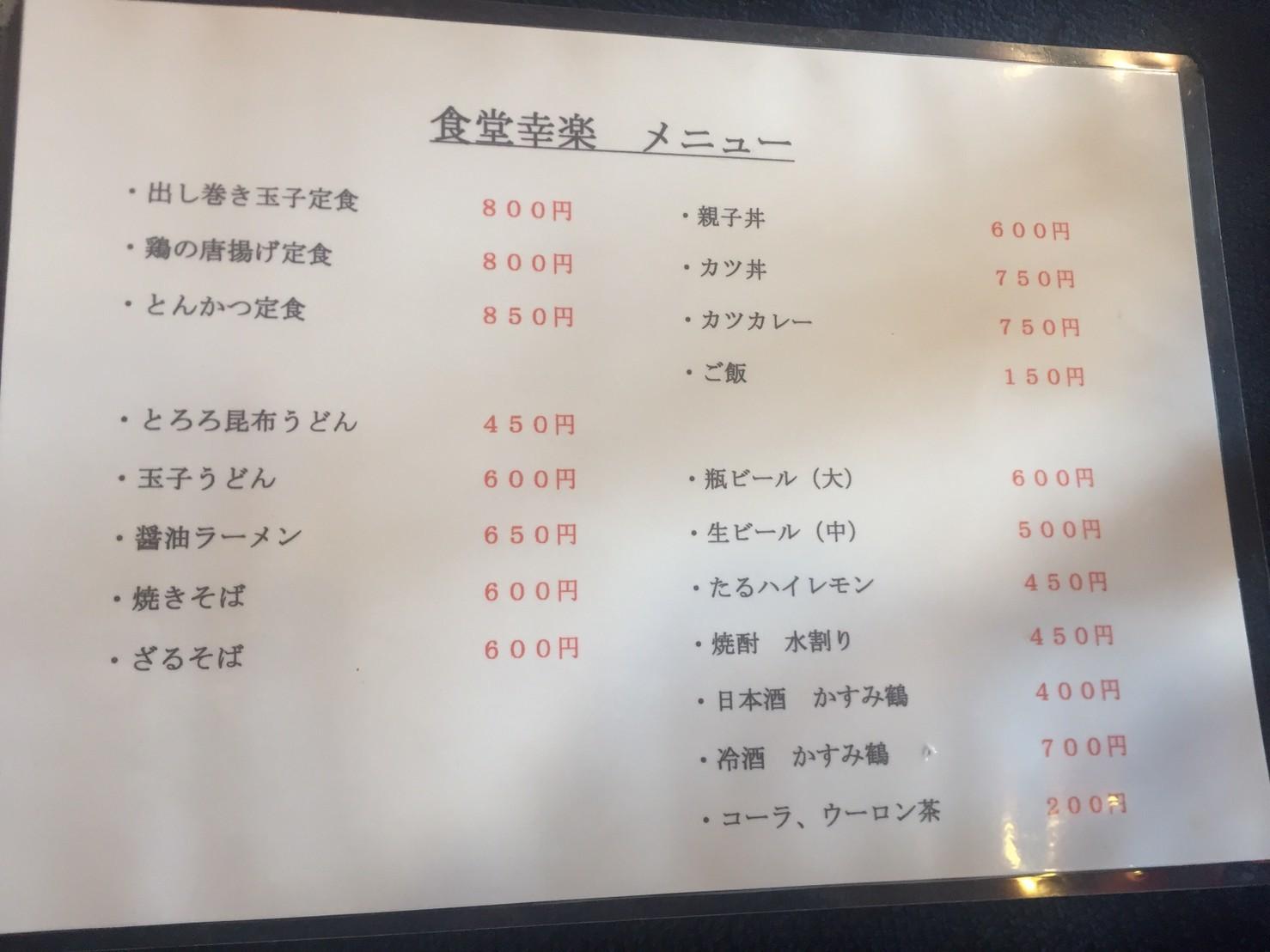 食堂 幸楽 @香住_e0115904_16410642.jpg