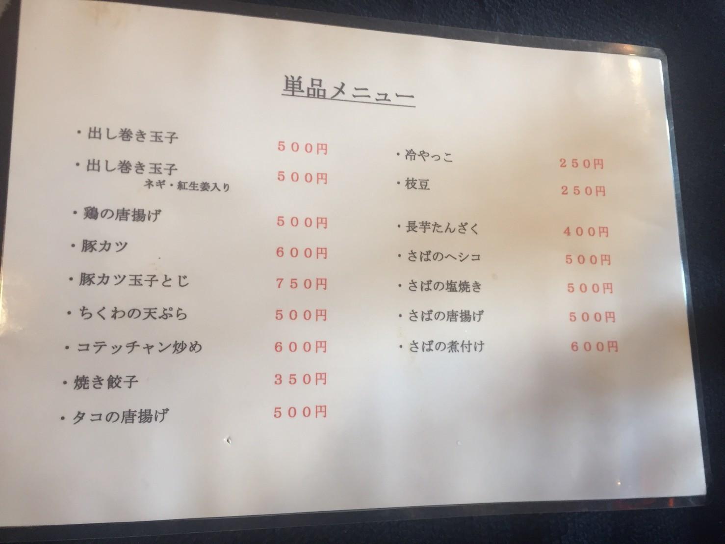 食堂 幸楽 @香住_e0115904_16410665.jpg