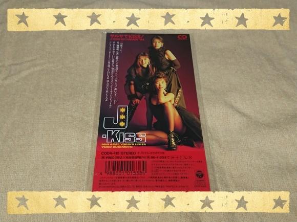 J-KISS / サルサでKISS! J-KISS HIT PARADE \'94_b0042308_11214508.jpg