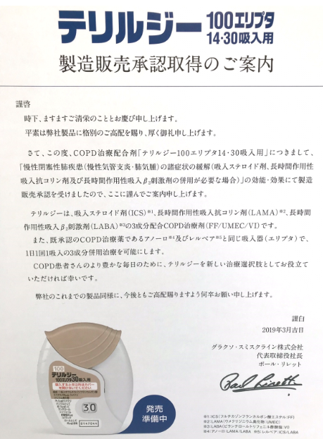 トリプル吸入製剤テリルジーが承認_e0156318_7481291.png