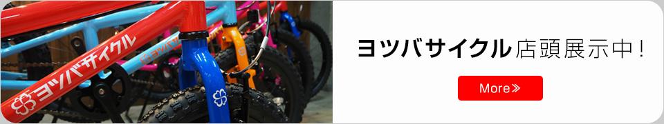 ヨツバサイクル店頭展示中!_c0225621_19284048.png