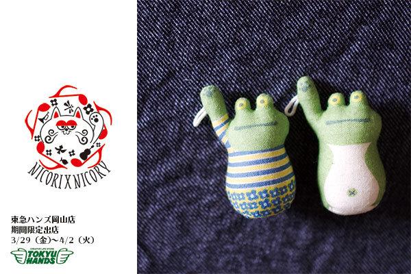 3/29(金)〜4/2(火)は、東急ハンズ岡山店に出店します!!_a0129631_09150883.jpg