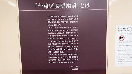 作業日誌(東京藝術大学生「台東区長奨励賞」運搬展示作業)_c0251346_13490992.jpg