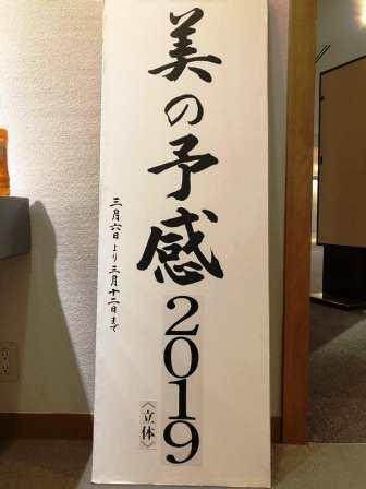 作業日誌(美の予感2019日本橋高島屋作品展示作業)_c0251346_14001975.jpg