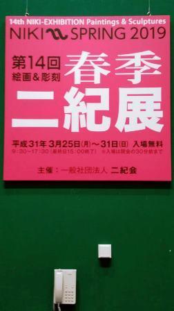 作業日誌(第14回春季二紀展作品搬入展示作業)_c0251346_14051056.jpg