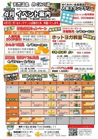天然温泉めぐみの湯 4月5月のイベント_c0141652_10240718.jpg