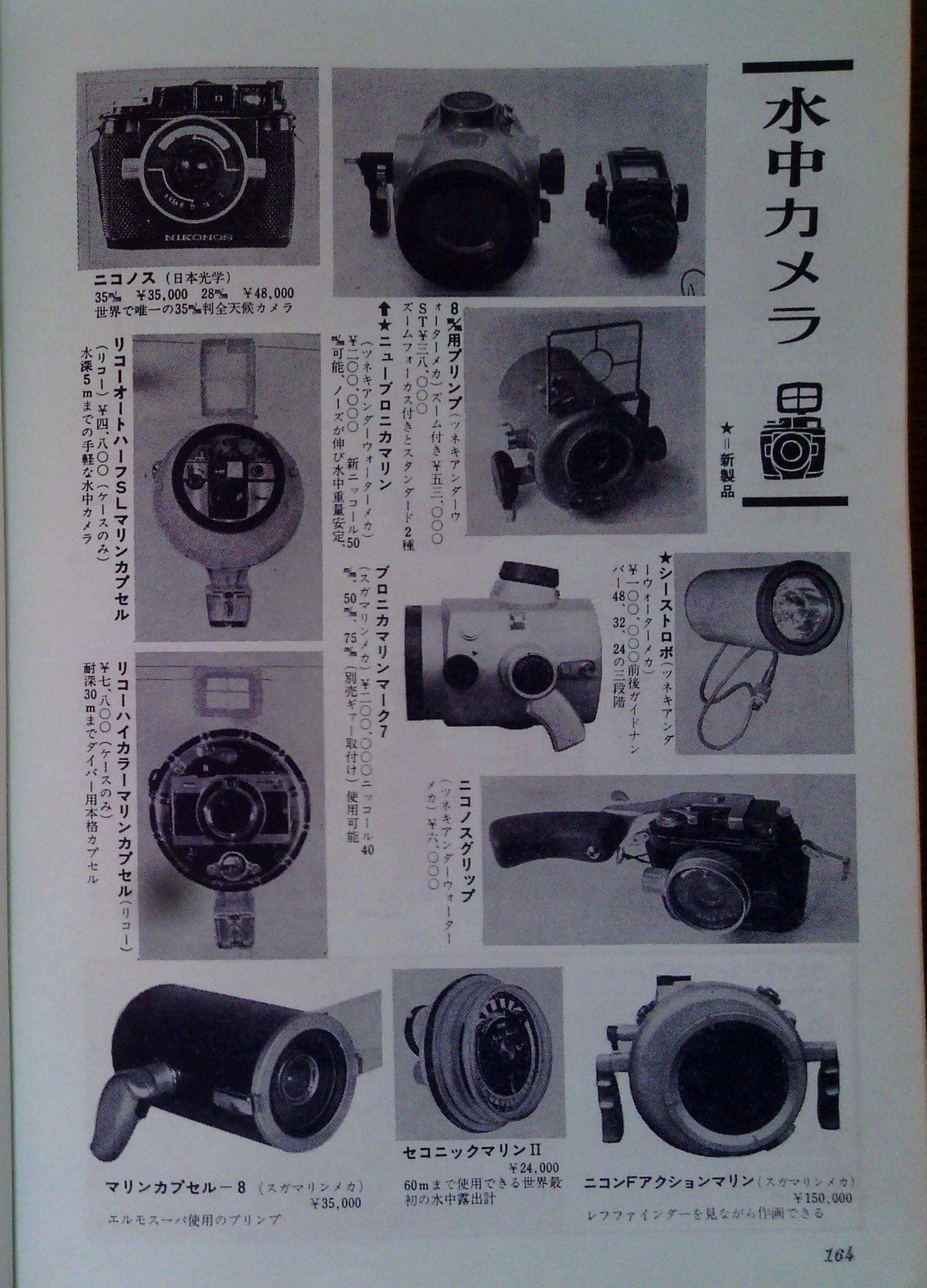 0327  ダイビングの歴史 59 海の世界 1972-04_b0075059_13420886.jpg