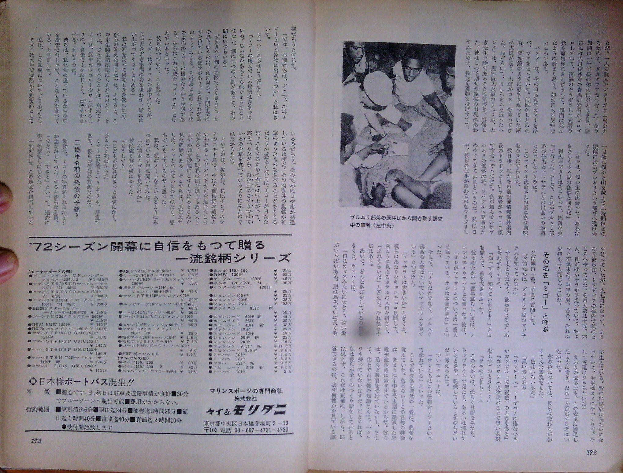 0327  ダイビングの歴史 59 海の世界 1972-04_b0075059_15214343.jpg