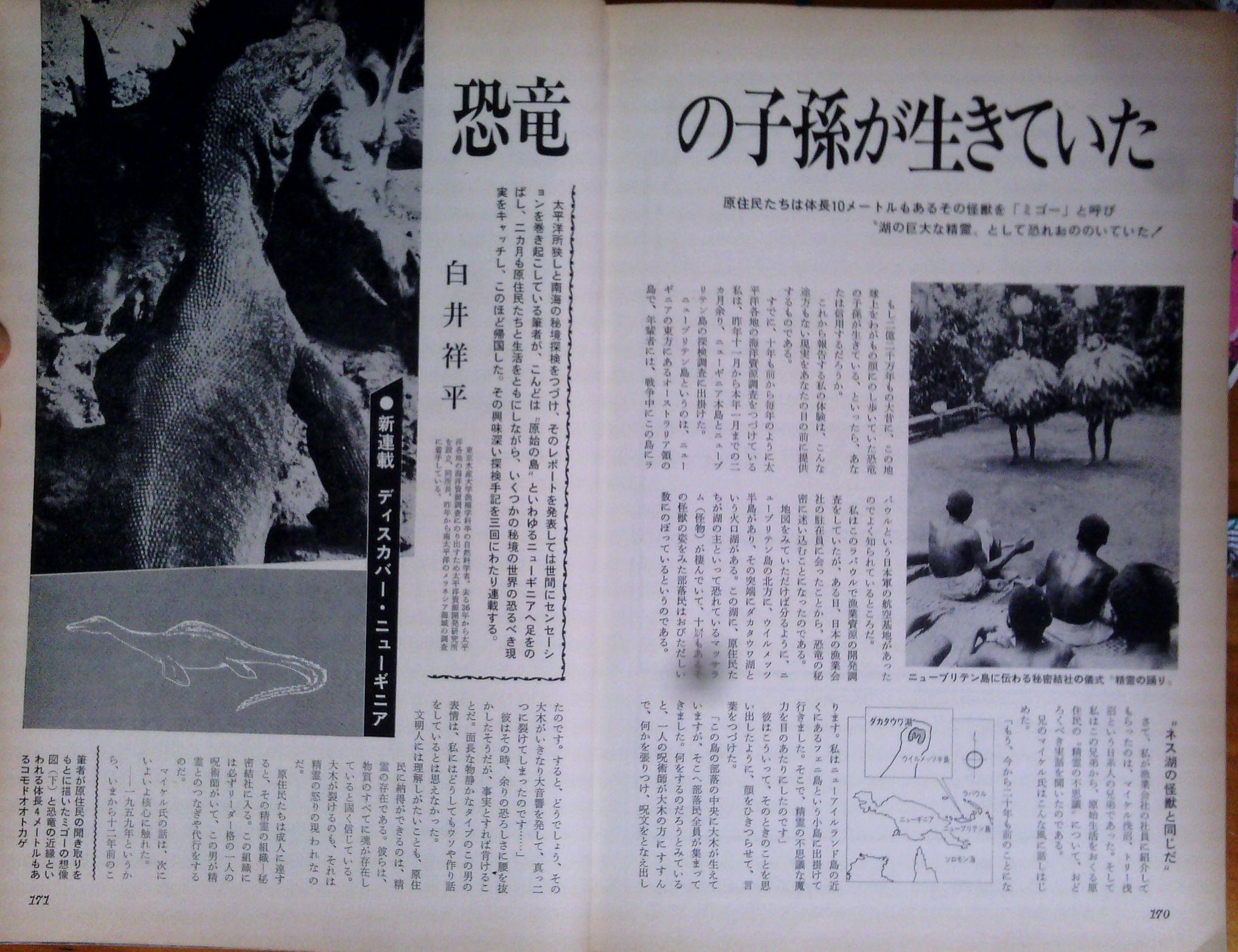 0327  ダイビングの歴史 59 海の世界 1972-04_b0075059_15272788.jpg