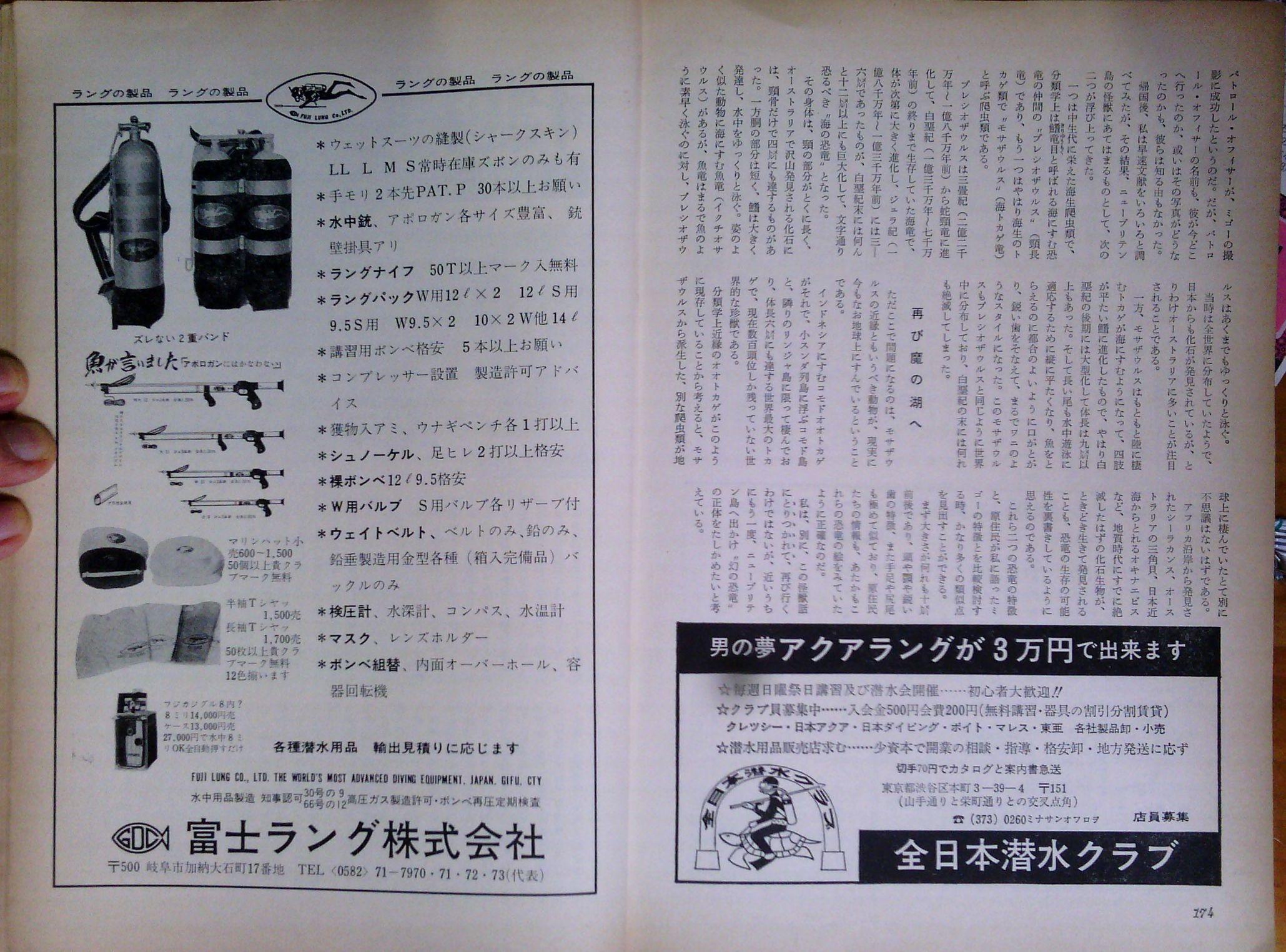 0327  ダイビングの歴史 59 海の世界 1972-04_b0075059_15281217.jpg