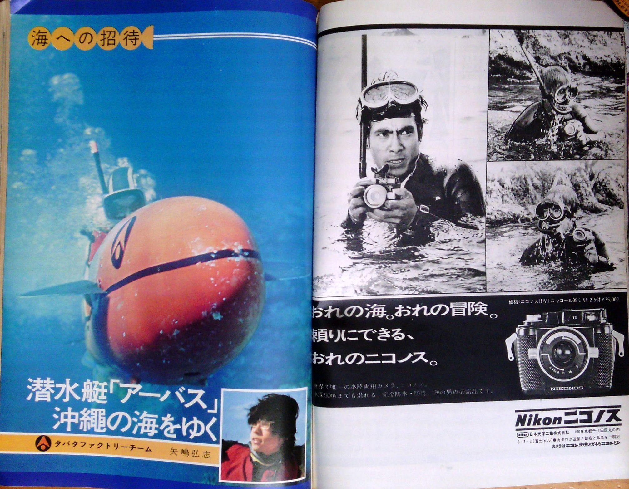 0327  ダイビングの歴史 59 海の世界 1972-04_b0075059_15351919.jpg
