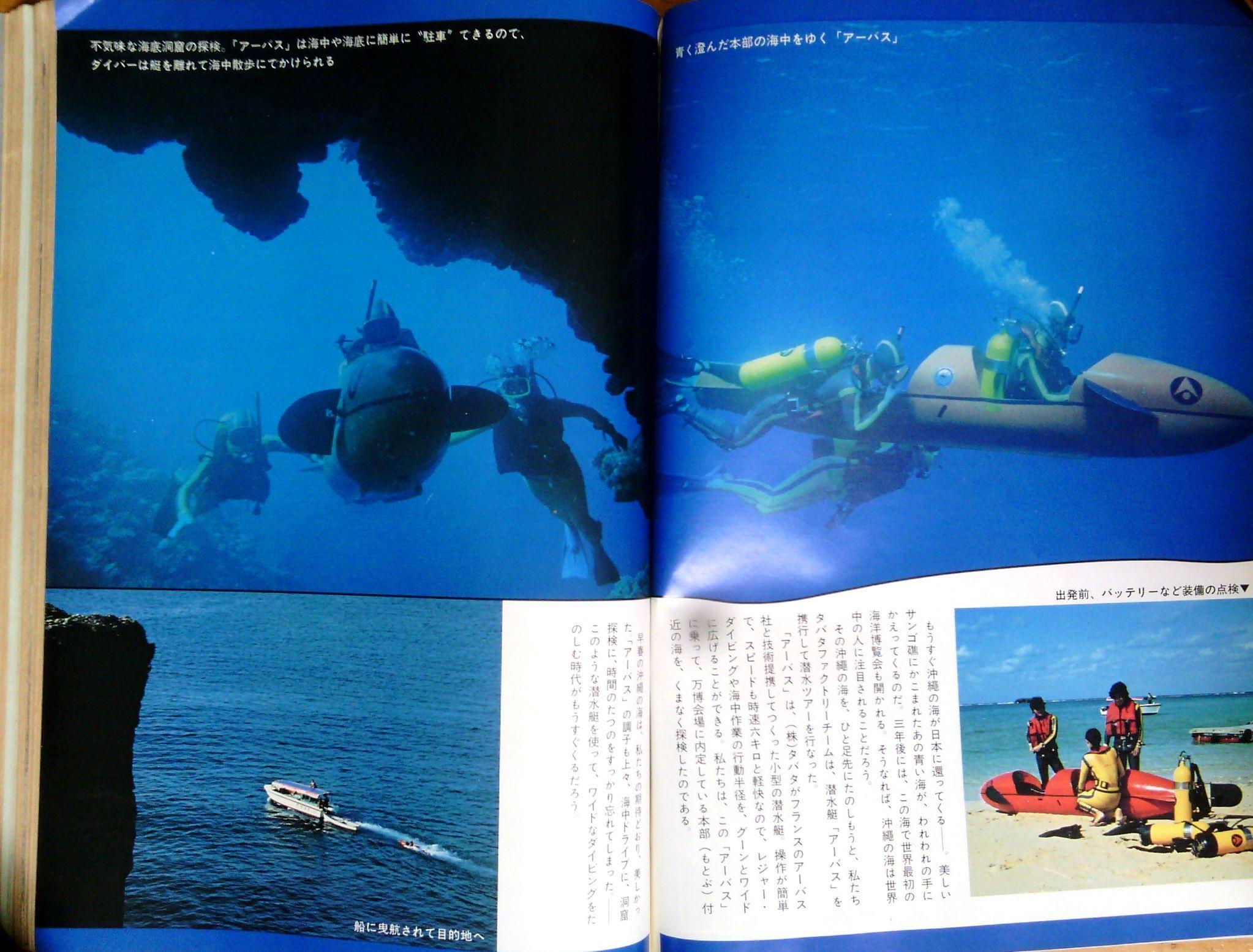 0327  ダイビングの歴史 59 海の世界 1972-04_b0075059_15354884.jpg