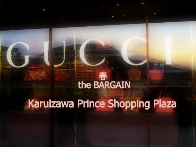 軽井沢・プリンスショッピングプラザ * 春 the BARGAIN 開催中!_f0236260_05335714.jpg