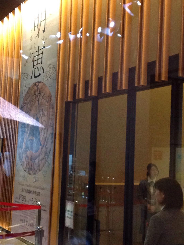 中之島 香雪美術館『明恵の夢と高山寺展』_b0153663_15005545.jpeg