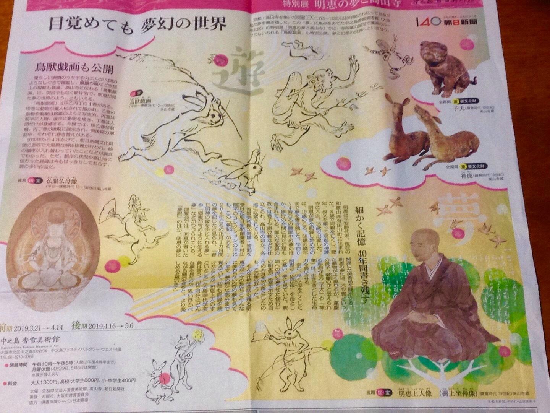 中之島 香雪美術館『明恵の夢と高山寺展』_b0153663_15235655.jpeg