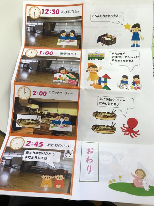 「春休み あそびの広場」by 山科区福祉福祉協議会_a0034066_07144883.jpg