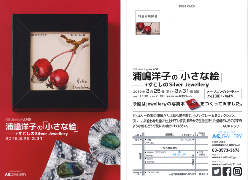浦嶋洋子さんの「小さな絵」+ すこしのSilver Jewellery 展 開催中_a0002672_21343051.jpeg