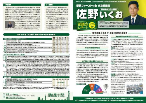 議会レポートNO.7春号発行_f0059673_22103503.jpg