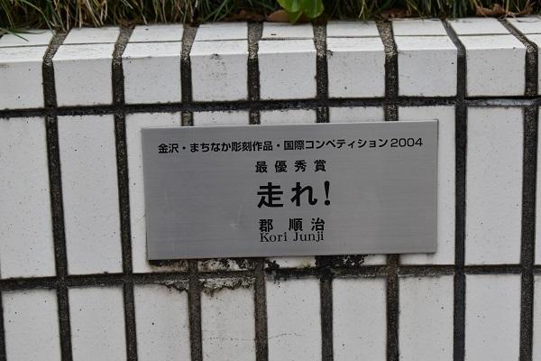 街角美術館 金沢市香林坊で_f0362073_08382254.jpg