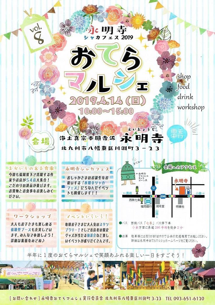 2019 おてらマルシェ出店!_c0335087_12361296.jpg