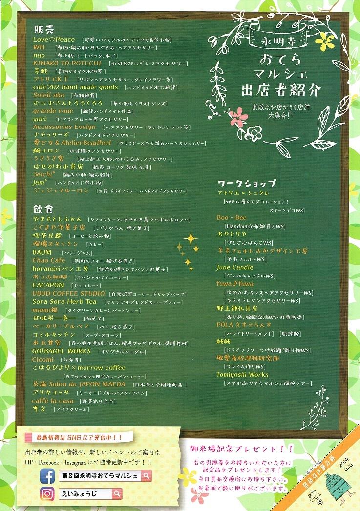 2019 おてらマルシェ出店!_c0335087_12361999.jpg