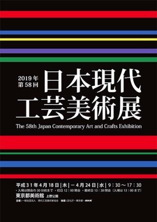 第59回 日本現代工芸美術展_e0126489_09561170.jpg
