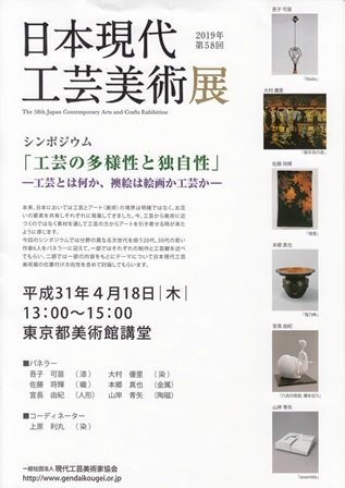 第59回 日本現代工芸美術展_e0126489_09561955.jpg