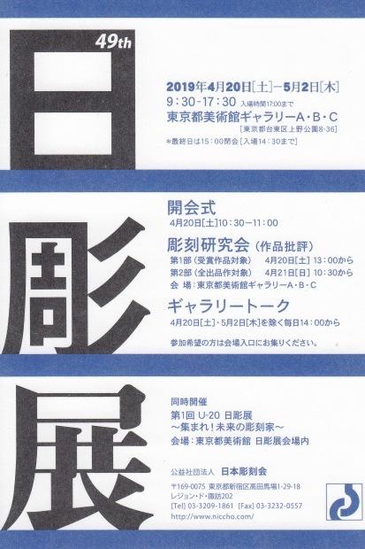 第49回 日本彫刻会展覧会(日彫展)_e0126489_10151719.jpg