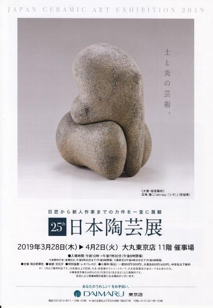 第25回日本陶芸展 大丸東京展_e0126489_10383136.jpg