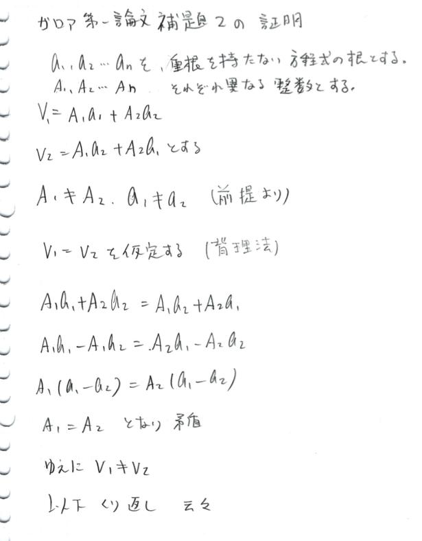 「ガロア第一論文 補題2」の証明_d0164691_09065969.png