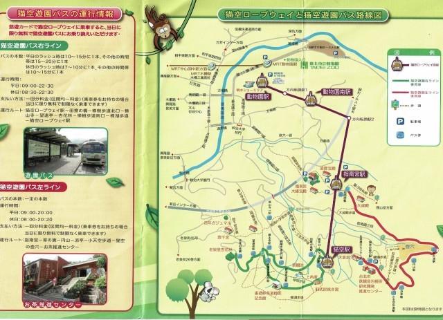 台湾旅行 (3) 猫空ロープウェイで登って樟樹歩道で茶畑を散歩する_f0100593_13302512.jpg