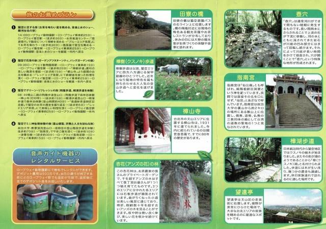 台湾旅行 (3) 猫空ロープウェイで登って樟樹歩道で茶畑を散歩する_f0100593_13303030.jpg